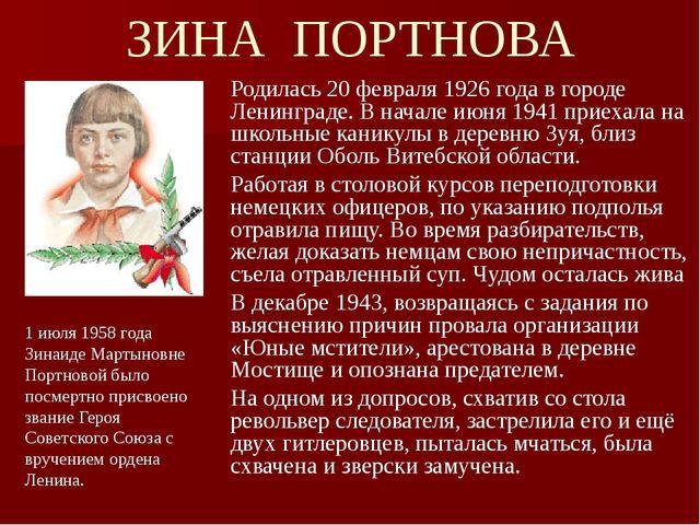 ЗИНА ПОРТНОВА Родилась 20 февраля 1926 года в городе Ленинграде. В начале июн...