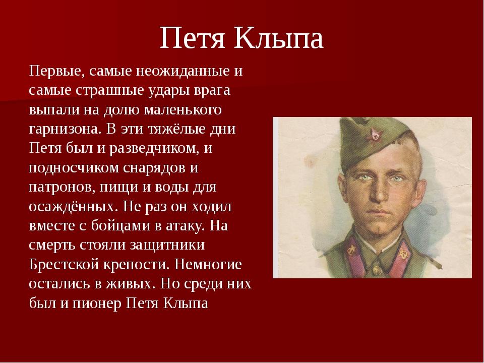 Петя Клыпа Первые, самые неожиданные и самые страшные удары врага выпали на д...