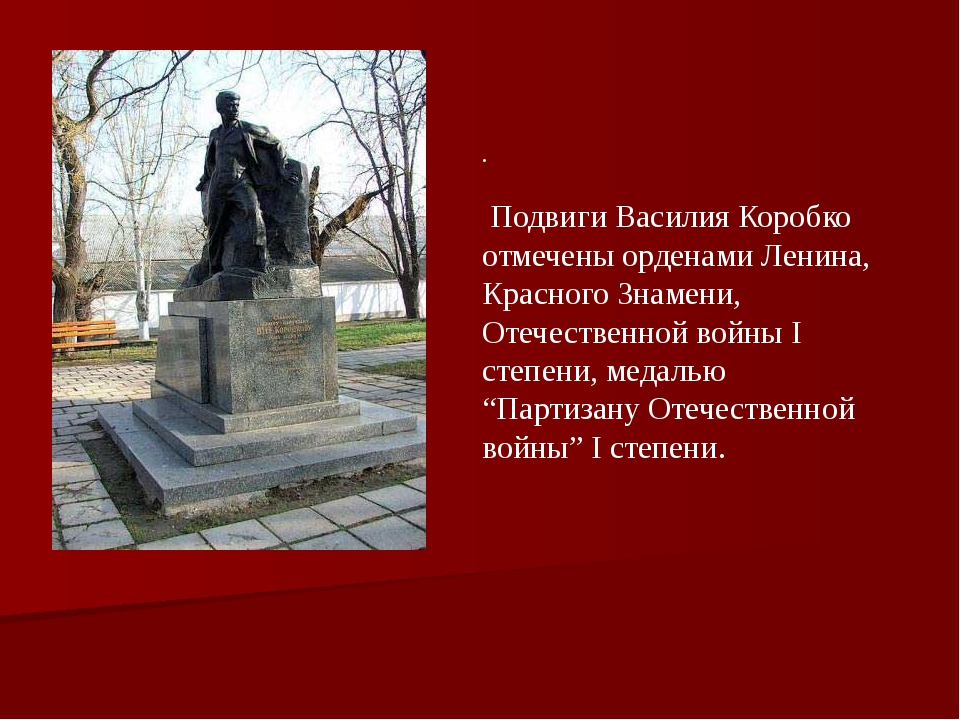 . . Подвиги Василия Коробко отмечены орденами Ленина, Красного Знамени, Отече...