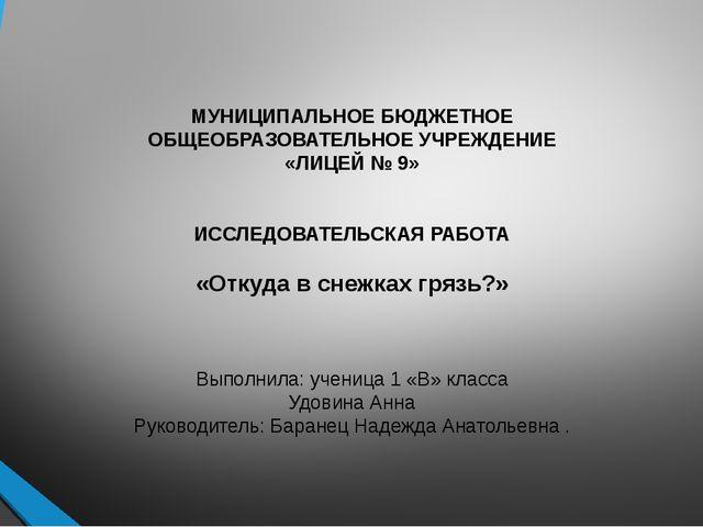МУНИЦИПАЛЬНОЕ БЮДЖЕТНОЕ ОБЩЕОБРАЗОВАТЕЛЬНОЕ УЧРЕЖДЕНИЕ «ЛИЦЕЙ № 9»   ИССЛЕ...