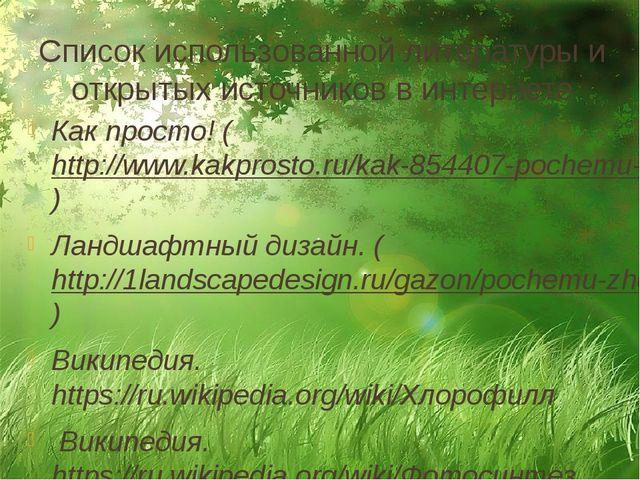 Список использованной литературы и открытых источников в интернете Как просто...