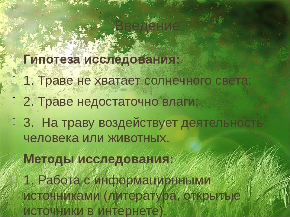 Введение Гипотеза исследования: 1.Траве не хватает солнечного света; 2.Трав...