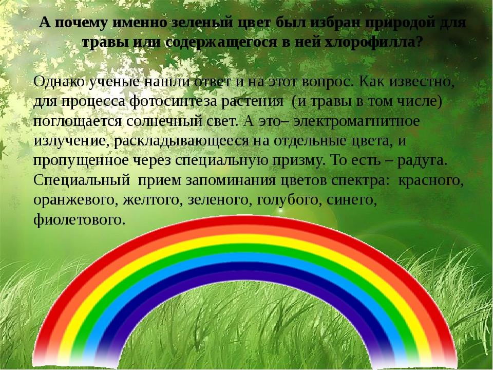 А почему именно зеленый цвет был избран природой для травы или содержащегося...