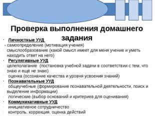 Проверка выполнения домашнего задания Личностные УУД - самоопределение (моти
