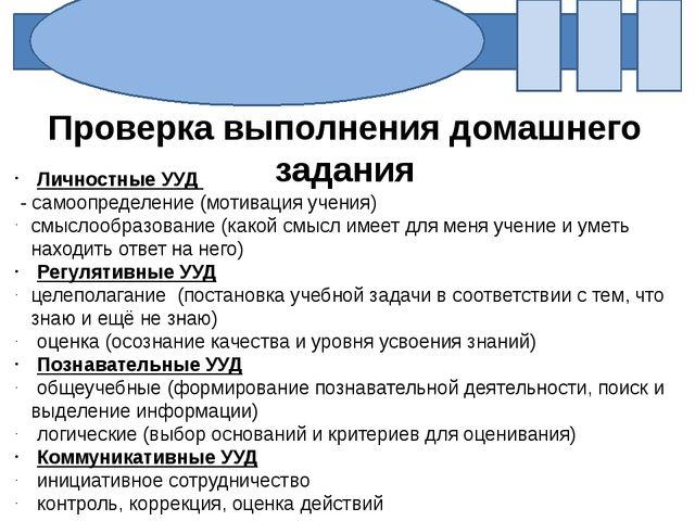 Проверка выполнения домашнего задания Личностные УУД - самоопределение (моти...