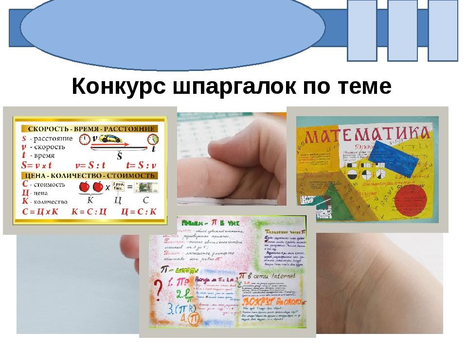 Конкурс На Выпускной Шпаргалка