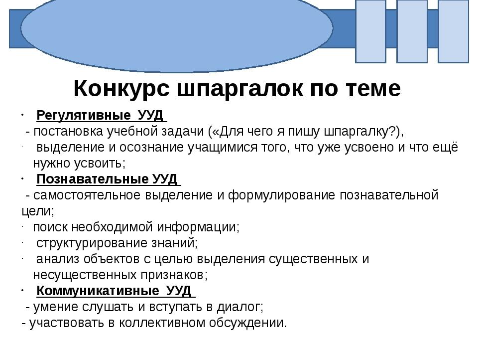 Конкурс шпаргалок по теме Регулятивные УУД - постановка учебной задачи («Для...