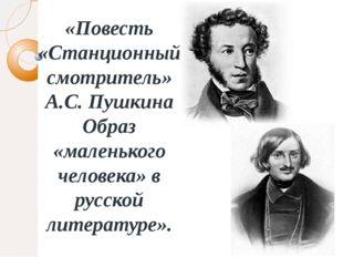 «Повесть «Станционный смотритель» А.С. Пушкина Образ «маленького человека» в