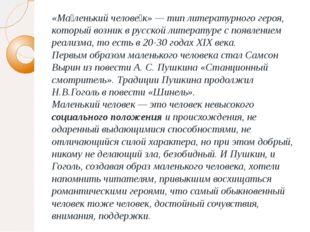 «Ма́ленький челове́к» — тип литературного героя, который возник в русской лит