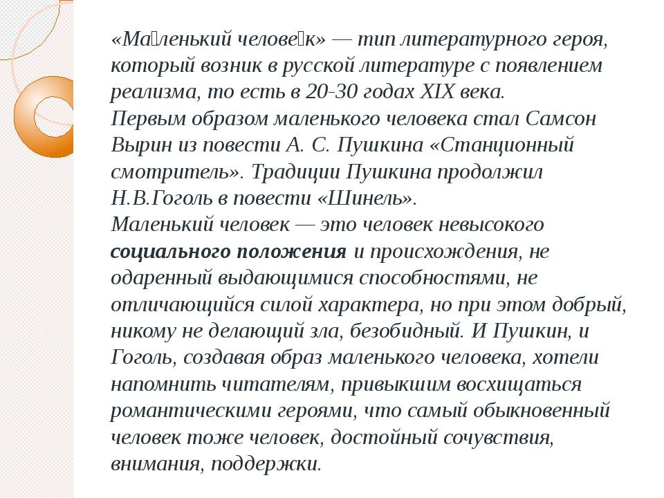 «Ма́ленький челове́к» — тип литературного героя, который возник в русской лит...