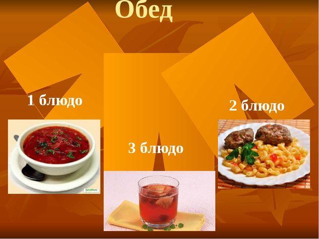 Обед 1 блюдо 3 блюдо 2 блюдо