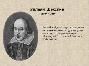 Уильям Шекспир (1564 – 1616) Английский драматург и поэт, один из самых знаме