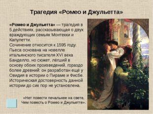 Трагедия «Ромео и Джульетта» «Ромео и Джульетта»— трагедия в 5 действиях, ра