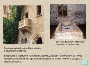 Так называемый «дом Джульетты» с балконом в Вероне Так называемая «гробница Д