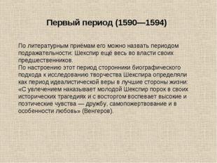 Первый период (1590—1594) По литературным приёмам его можно назвать периодом