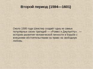 Второй период (1594—1601) Около 1595 года Шекспир создаёт одну из самых попул