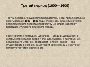 Третий период (1600—1609) Третий период его художественной деятельности, приб