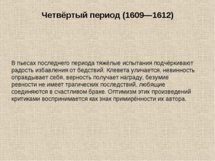 Четвёртый период (1609—1612) В пьесах последнего периода тяжёлые испытания по