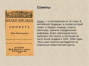 Сонеты Сонет— стихотворение из 14 строк. В английской традиции, в основе кот