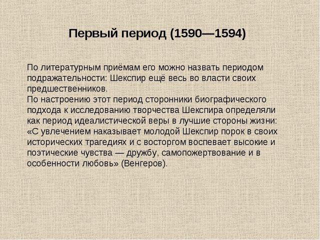 Первый период (1590—1594) По литературным приёмам его можно назвать периодом...