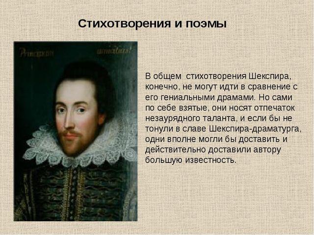 Стихотворения и поэмы В общем стихотворения Шекспира, конечно, не могут идти...
