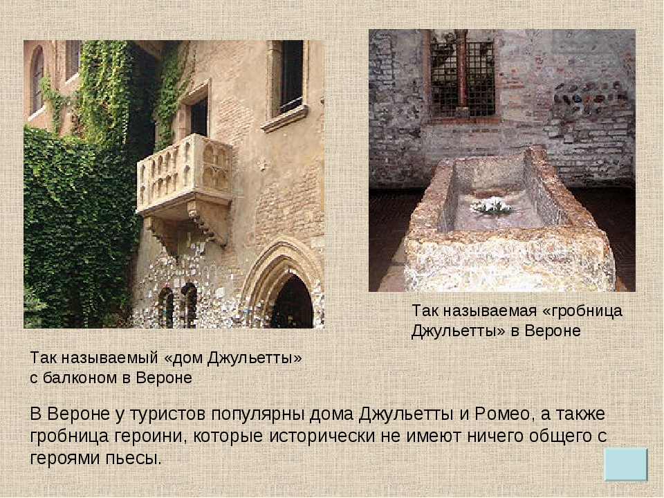 Так называемый «дом Джульетты» с балконом в Вероне Так называемая «гробница Д...