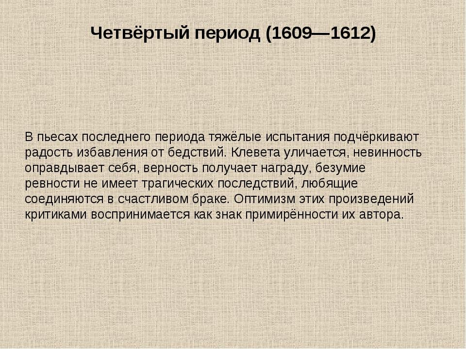 Четвёртый период (1609—1612) В пьесах последнего периода тяжёлые испытания по...