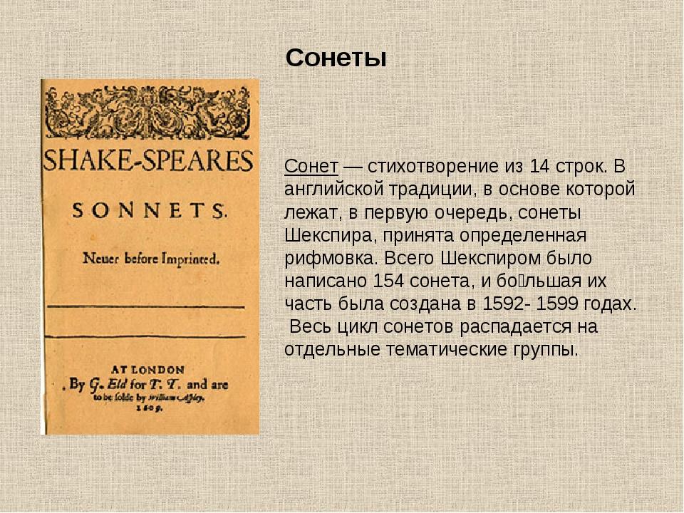 Сонеты Сонет— стихотворение из 14 строк. В английской традиции, в основе кот...