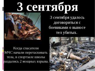3 сентября 3 сентября удалось договориться с боевиками о выносе тел убитых. К