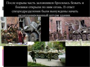 После взрыва часть заложников бросилась бежать и боевики открыли по ним огонь