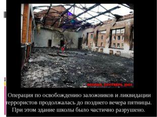 Операция по освобождению заложников и ликвидации террористов продолжалась до