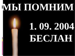 МЫ ПОМНИМ 1. 09. 2004 БЕСЛАН