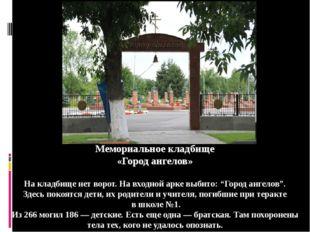 Мемориальное кладбище «Город ангелов» На кладбище нет ворот. На входной арке