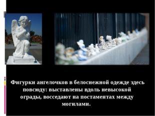 Фигурки ангелочков в белоснежной одежде здесь повсюду: выставлены вдоль невы