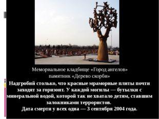 Мемориальное кладбище «Город ангелов» памятник «Дерево скорби» Надгробий сто