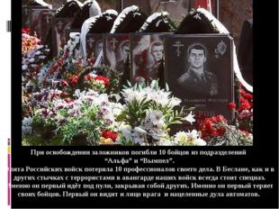 """При освобождении заложников погибли 10 бойцов из подразделений """"Альфа"""" и """"Вым"""
