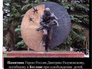 ПамятникГерою России Дмитрию Разумовскому, погибшему вБесланепри освобожде