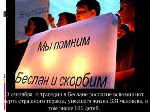 3 сентября о трагедии в Беслане россияне вспоминают жертв страшного теракта,