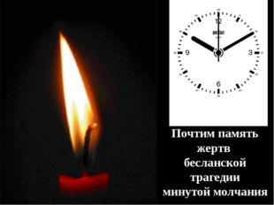 Почтим память жертв бесланской трагедии минутой молчания