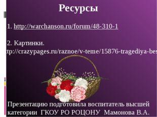Ресурсы 1. http://warchanson.ru/forum/48-310-1 2. Картинки. http://crazypages
