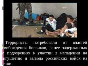 Террористы потребовали от властей освобождения боевиков, ранее задержанных п