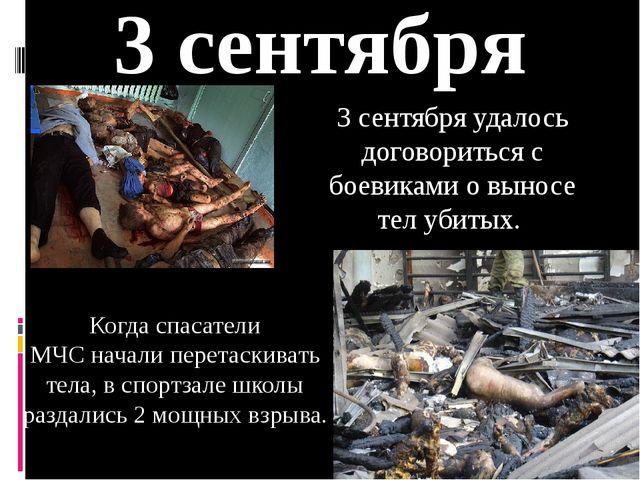 3 сентября 3 сентября удалось договориться с боевиками о выносе тел убитых. К...