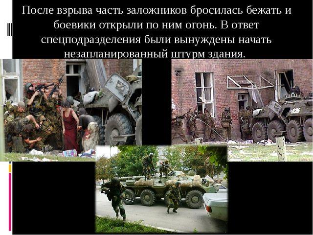 После взрыва часть заложников бросилась бежать и боевики открыли по ним огонь...