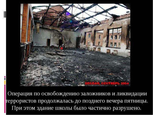 Операция по освобождению заложников и ликвидации террористов продолжалась до...