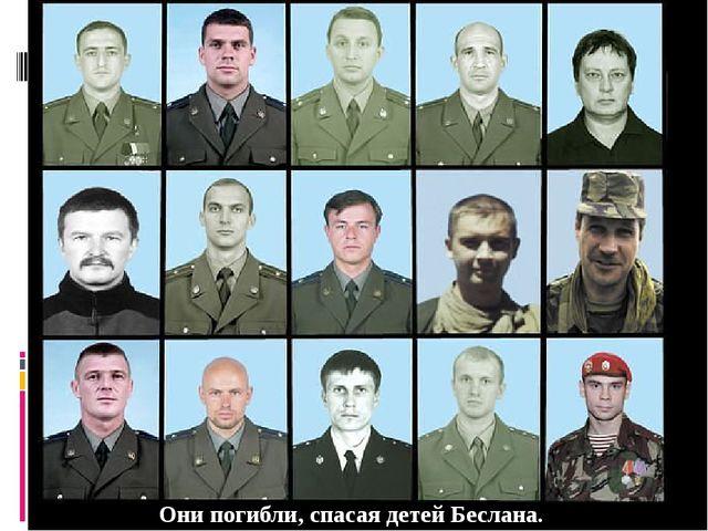 Они погибли, спасая детей Беслана.