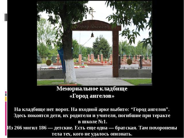 Мемориальное кладбище «Город ангелов» На кладбище нет ворот. На входной арке...