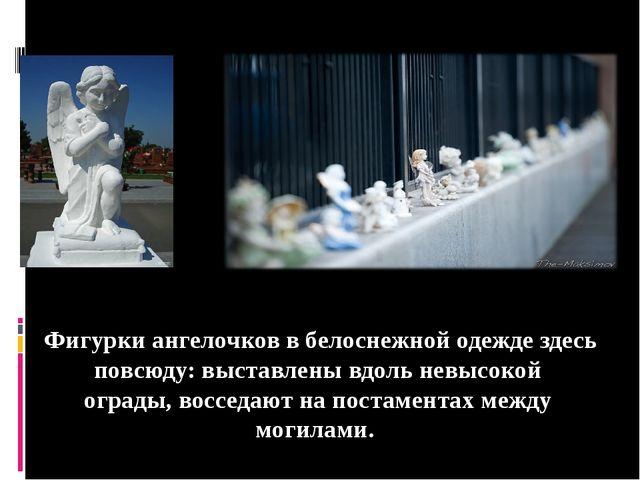 Фигурки ангелочков в белоснежной одежде здесь повсюду: выставлены вдоль невы...