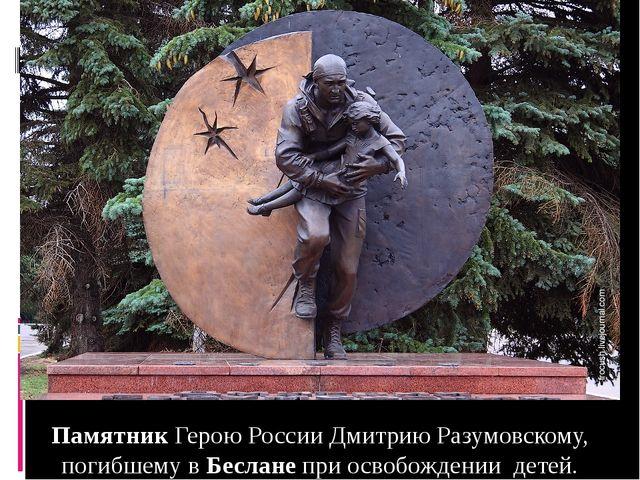 ПамятникГерою России Дмитрию Разумовскому, погибшему вБесланепри освобожде...