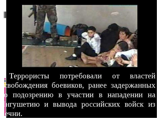 Террористы потребовали от властей освобождения боевиков, ранее задержанных п...