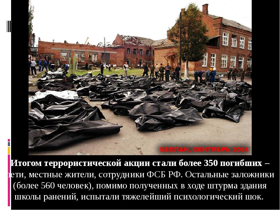 Итогом террористической акции стали более 350 погибших – дети, местные жители...